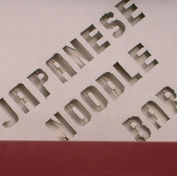 Fuji Yama Noodle Bar
